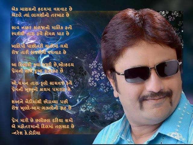 Ek Manas No Hraday Ma Vasvat Che Gujarati Gazal By Naresh K. Dodia