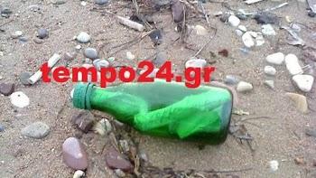 Αχαΐα: Περπατούσε στην παραλία και βρήκε... μπουκάλι με ένα γράμμα - Δείτε από ποιον είναι και τι γράφει