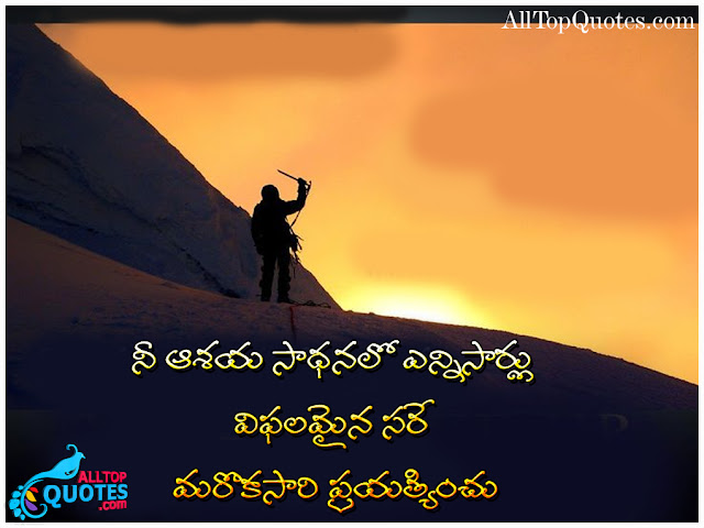 telugu-support-encouraging-motivational-quotes
