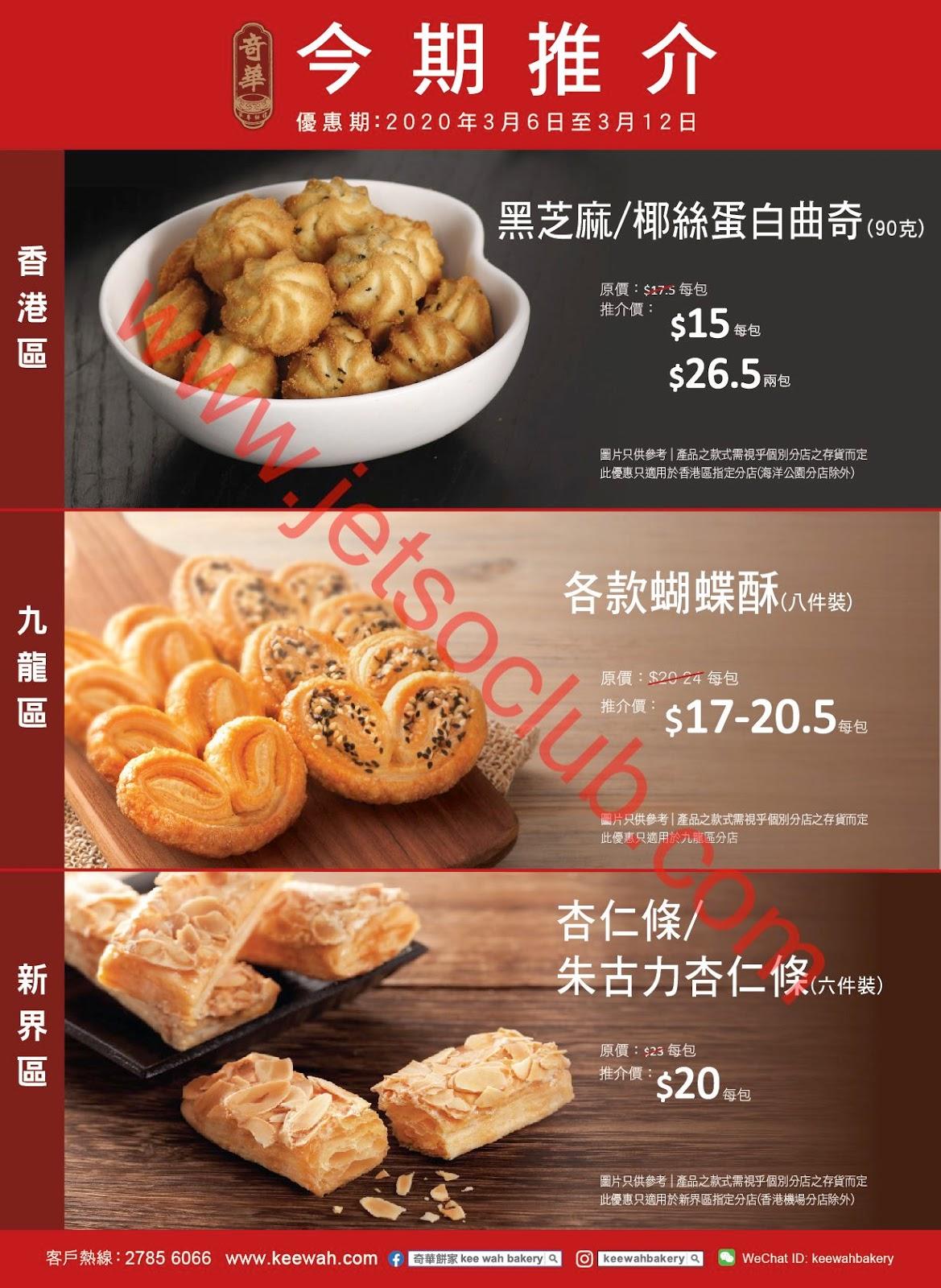 奇華餅家:本週推介(至12/3) ( Jetso Club 著數俱樂部 )