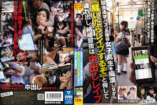 "SVDVD-546 Rural School Bus, While Groping The Young Lady School Girls Tsuredashi Threatening ""'ll Rape Once Clamoring"", After All Last Cum Rape."
