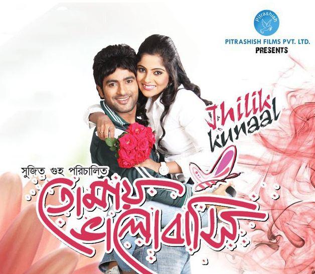 Aaj amaye (mp3 song) power bengali movie download download | mp3.