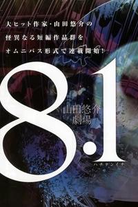 8.1 – Yamada Yuusuke Gekijou – Truyện tranh
