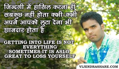 know yourself by vijendra