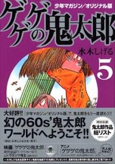 ゲゲゲの鬼太郎 第01-17巻 [Gegege no Kitarou vol 01-17]