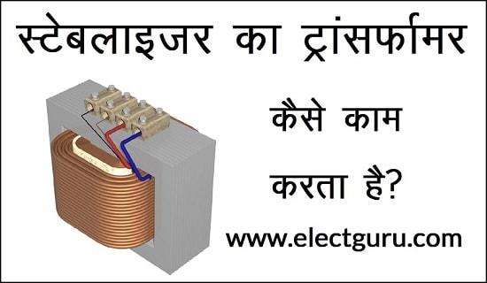 Voltage stabilizer transformer circuit
