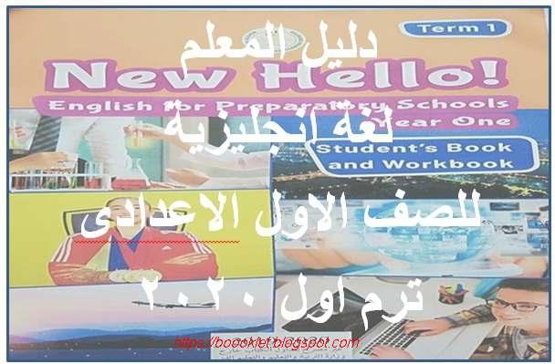 دليل المعلم لغة انجليزية للصف الاول الاعدادى ترم اول 2020