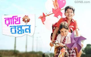 Rakhi Bandhan Star Jalsha Serial