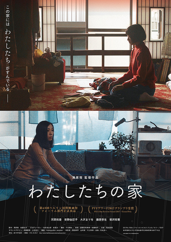 Sinopsis Our House / Watashitachi no Ie (2017) - Film Jepang
