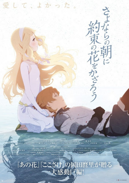 Poster de 'Maquia, Una historia de amor inmortal'