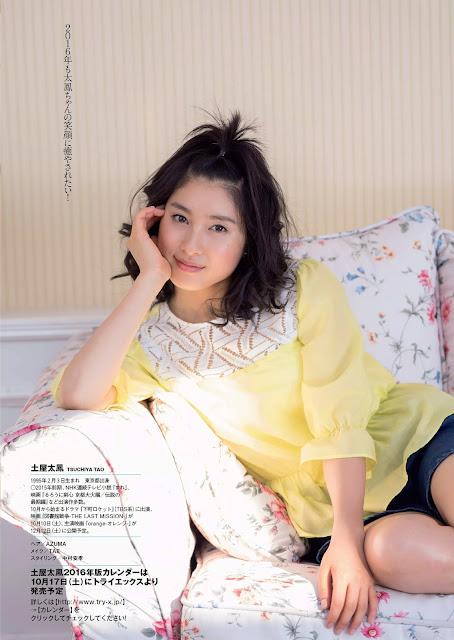 土屋太鳳 Tsuchiya Tao Weekly Playboy No 39-40 2015 Images 4