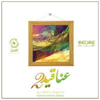 جميع أناشيد ألبومات الشيخ مشارى artworks-00001500014