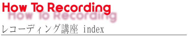 レコーディング講座index