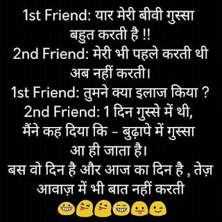 Funny romantic jokes in Hindi | रोमांटिक चुटकुले इन हिंदी