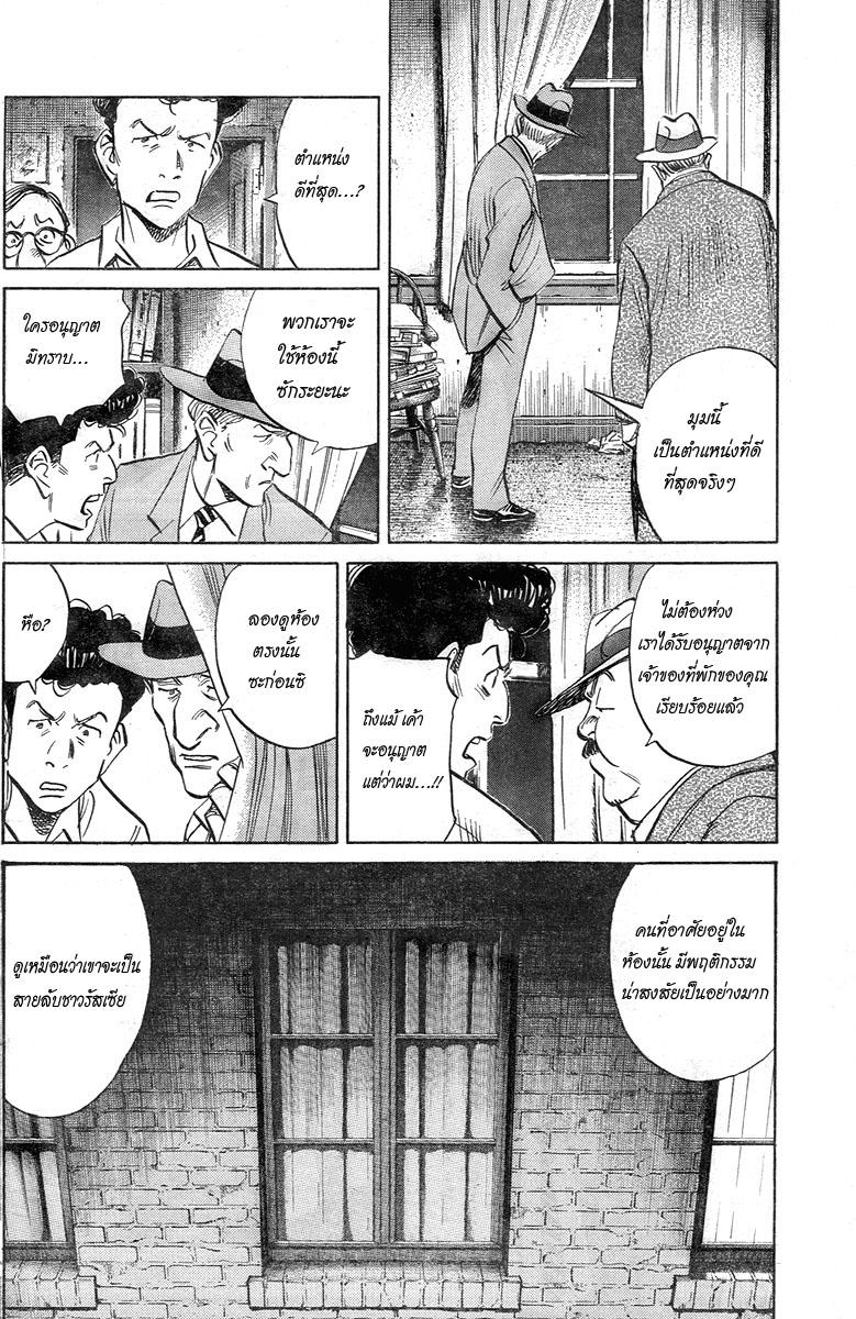 Billy Bat - หน้า 16
