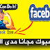 فيسبوك مجانا و مدى الحياة بدون أنترنيت | طريقة جديدة 2018