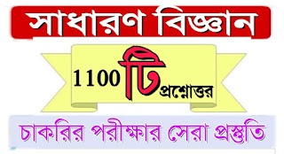 General Science Questions Answers PDF In Bengali