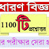 1100 General Science Questions Answers PDF In Bengali For All Competitive Exam(Free) || সাধারণ বিজ্ঞান প্রশ্ন ও উত্তর