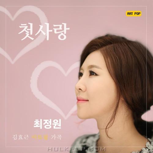 Choi Jung Won, Kim Hyo Geun – 첫사랑 – Single