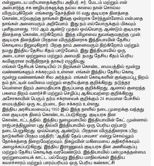26 January Tamil Speech