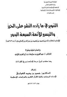 التنوير في ما زاده النشرعلى الحرز والتيسير للأئمة السبعة البدور - شهاب الدين الطيبي ( رسالة ماجستير )