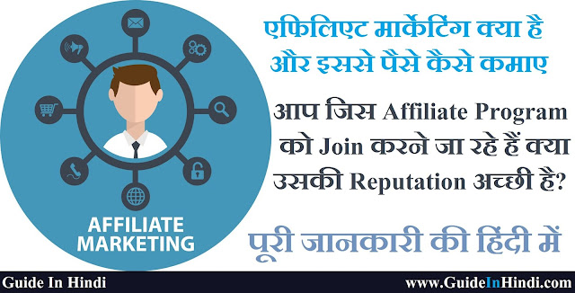 Affiliate Marketing kya hai Guide In Hindi
