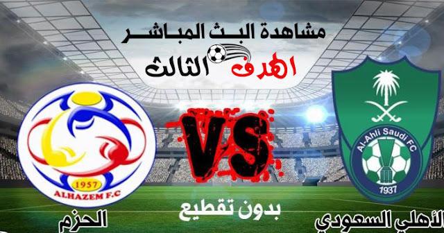 شاهد ملخص أهداف مباراة الاهلي والحزم  الدوري السعودي..الهدف الثالث