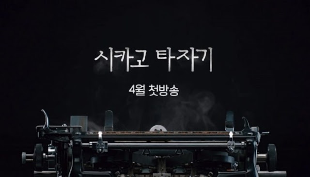 Chicago Typewriter k-drama
