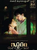 Watch Iddaram (2016) DVDScr Telugu Full Movie Watch Online Free Download