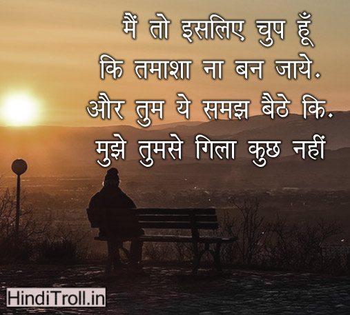 Sad Quotes Wallpapers And Pics: Sad Wallpapers In Hindi For Whatsapp