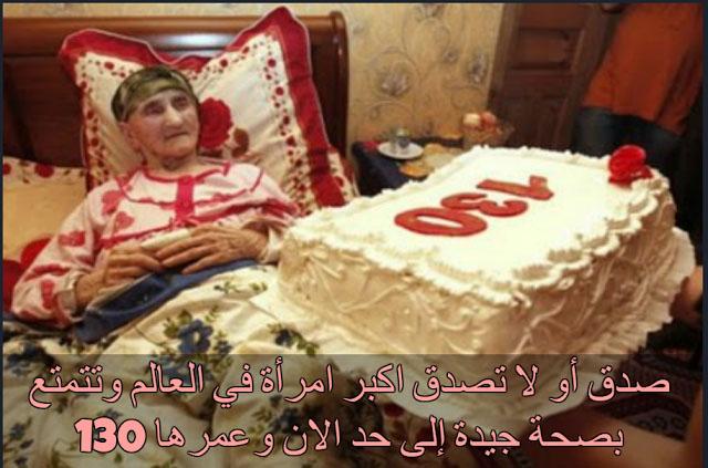 صدق أو لا تصدق اكبر امرأة في العالم وتتمتع بصحة جيدة إلى حد الان وعمرها 130 عاما