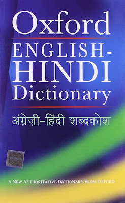 Download Oxford English to Hindi Dictionary for PC/Mobile