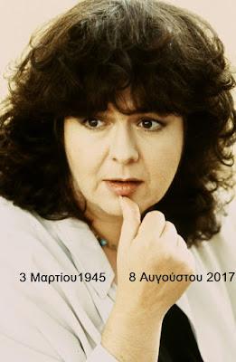 αντίο Αρλέτα