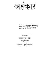 ahankar