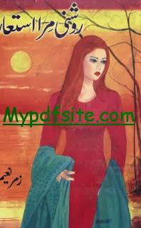 Zehreeli Mohabbat by Najma Moodi