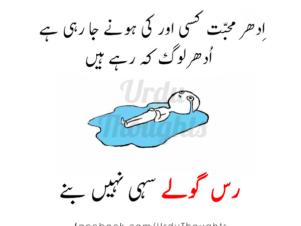 Funny Images & Photos - Urdu Jokes Images