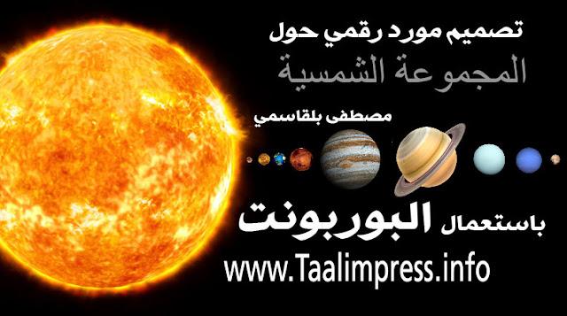 تصميم مورد رقمي حول كواكب المجموعة الشمسية
