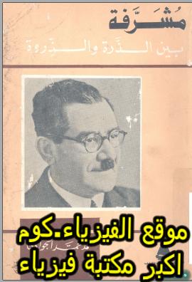 كتاب علي مصطفى مشرفة بين الذرة والذروة pdf برابط مباشر