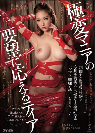 IPZ-981 Tier That Responds To The Demands Of Extreme Change Many Imagination Is Abnormally Vigorous And Enthusiast Who Gives Priority To Fantasy Over Reality Has Become Interested In Tia …!