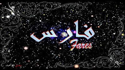 معنى اسم فارس في اللغة العربية وشخصيته