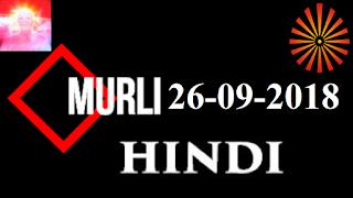 Brahma Kumaris Murli 26 September 2018 (HINDI)