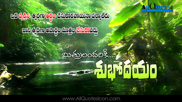 Telugu-Cool-Quotes-Images-Motivation-Inspiration-Thoughts-Sayings