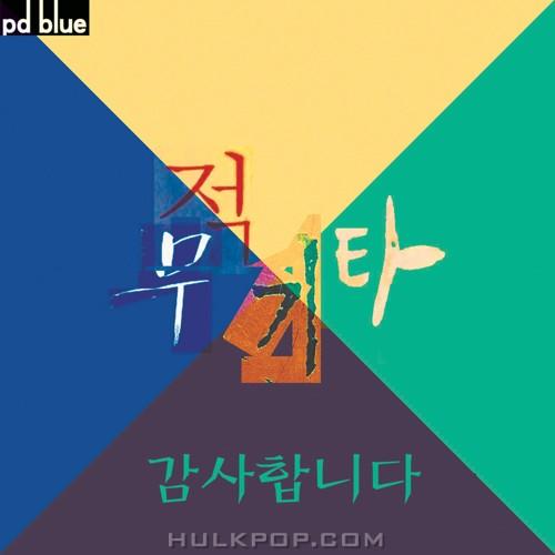 PD Blue – Thank You – Single