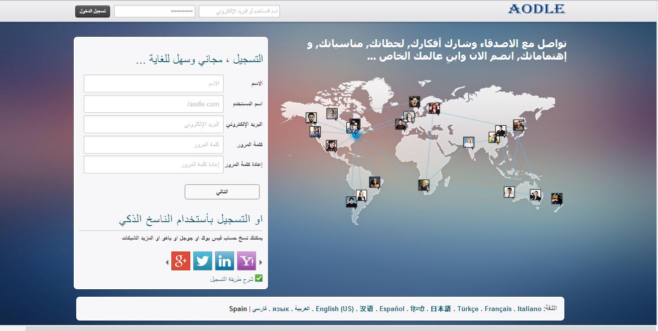 موقع يمني عربي إجتماعي يشبه الفيس بوك