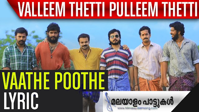 VALLEEM THETTI PULLEEM THETTI MALAYALAM MOVIE SONG LYRICS: VAATHE POOTHE