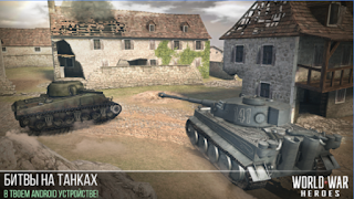 World War Heroes Apk Data Obb - Free Download Android Game