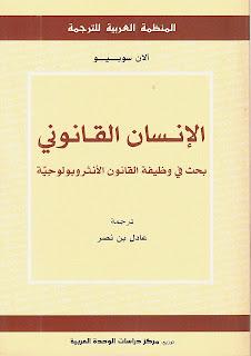 كتاب الإنسان القانوني - ألان سوبيو