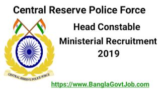 CRPF HCM Recruitment 2019, crpf hcm bharti 2019, crpf hcm, crpf head constable ministerial