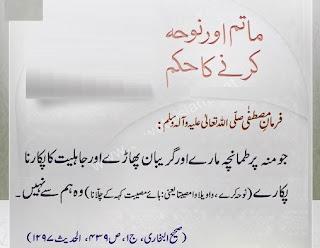 hadith mohamed rassoul allah saws