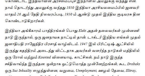 Republic Day Speech in Tamil 2018 – 26 January Telugu Speech